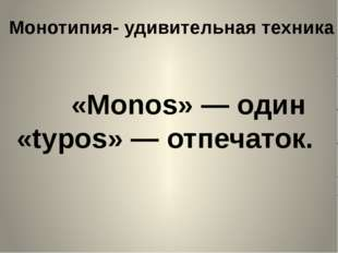 Монотипия- удивительная техника «Monos» — один «typos» — отпечаток.