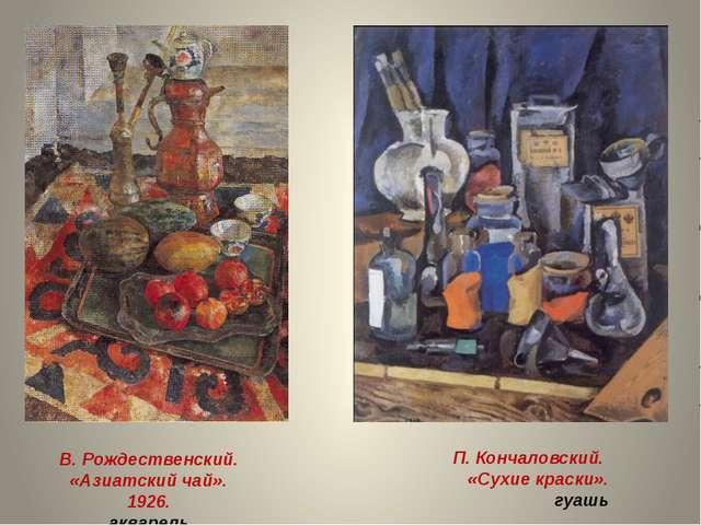 В. Рождественский. «Азиатский чай». 1926. акварель П. Кончаловский. «Сухие кр...