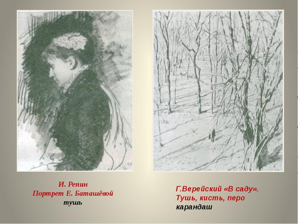 И. Репин Портрет Е. Баташёвой тушь Г.Верейский «В саду». Тушь, кисть, перо ка...