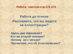 Работа текстом стр.172-173 Работа до чтения -Расскажите, что вы видите на илл