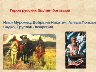 Герои русских былин- богатыри Илья Муромец, Добрыня Никитич, Алёша Попович, С