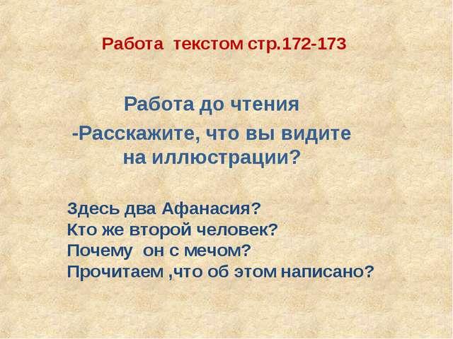 Работа текстом стр.172-173 Работа до чтения -Расскажите, что вы видите на илл...