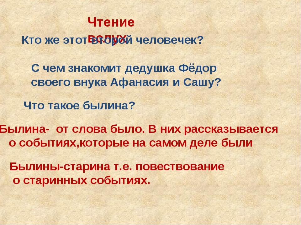 Чтение вслух Кто же этот второй человечек? С чем знакомит дедушка Фёдор своег...