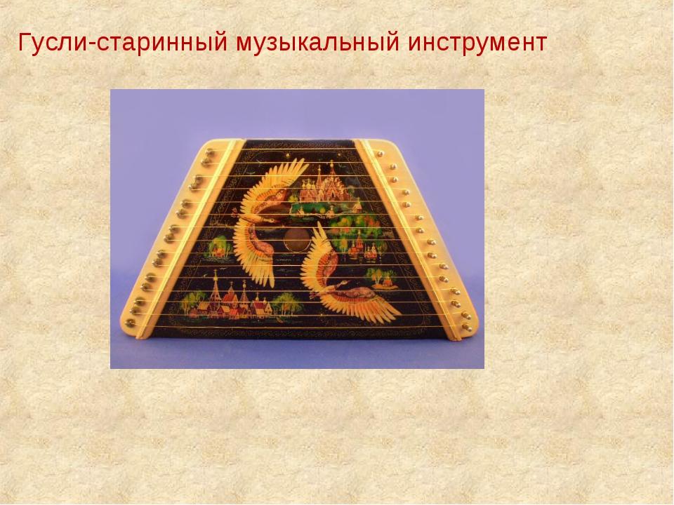 Гусли-старинный музыкальный инструмент