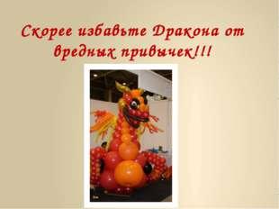 Скорее избавьте Дракона от вредных привычек!!!