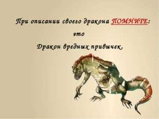 При описании своего дракона ПОМНИТЕ: это Дракон вредных привычек.