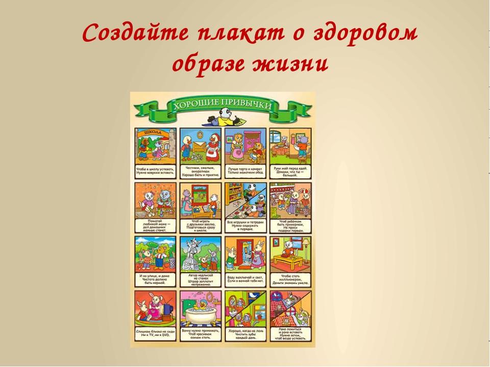 Создайте плакат о здоровом образе жизни