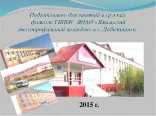 Подготовлено для занятий в группах филиала ГБПОУ ЯНАО «Ямальский многопрофиль