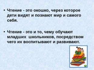 Чтение - это окошко, через которое дети видят и познают мир и самого себя. Чт