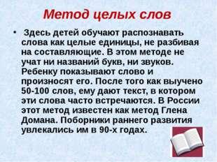 Метод целых слов Здесь детей обучают распознавать слова как целые единицы, н