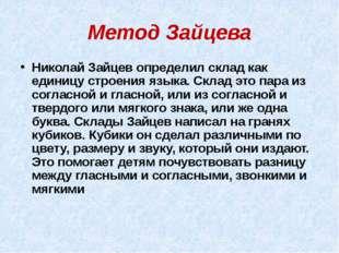 Метод Зайцева Николай Зайцев определил склад как единицу строения языка. Скла