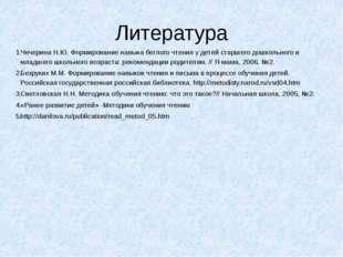 Литература Чечерина Н.Ю. Формирование навыка беглого чтения у детей старшего