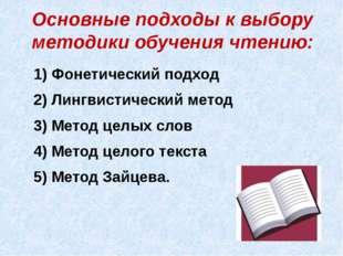 Основные подходы к выбору методики обучения чтению: 1) Фонетический подход 2)