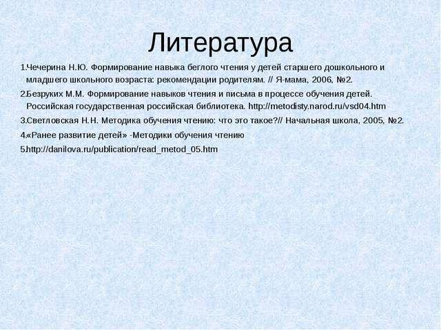 Литература Чечерина Н.Ю. Формирование навыка беглого чтения у детей старшего...