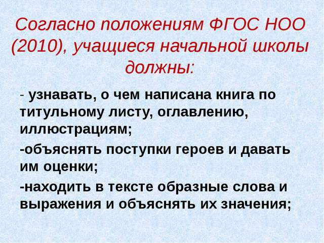 Согласно положениям ФГОС НОО (2010), учащиеся начальной школы должны: - узнав...