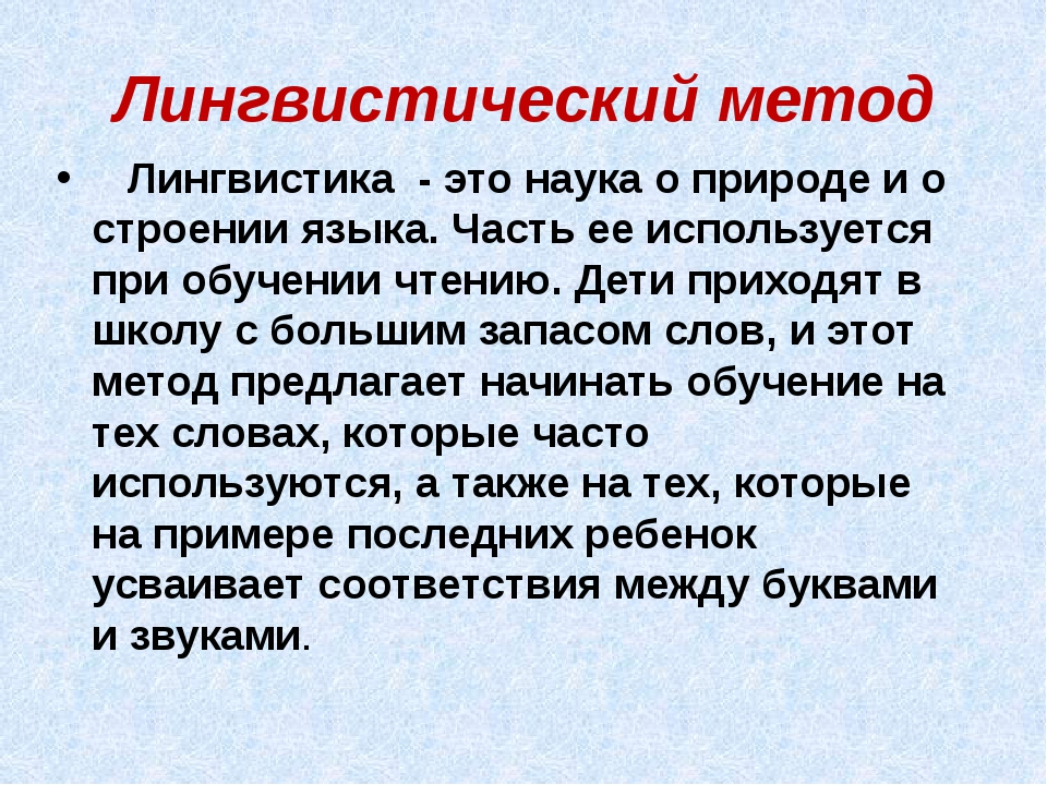 Лингвистический метод  Лингвистика - это наука о природе и о строении языка....