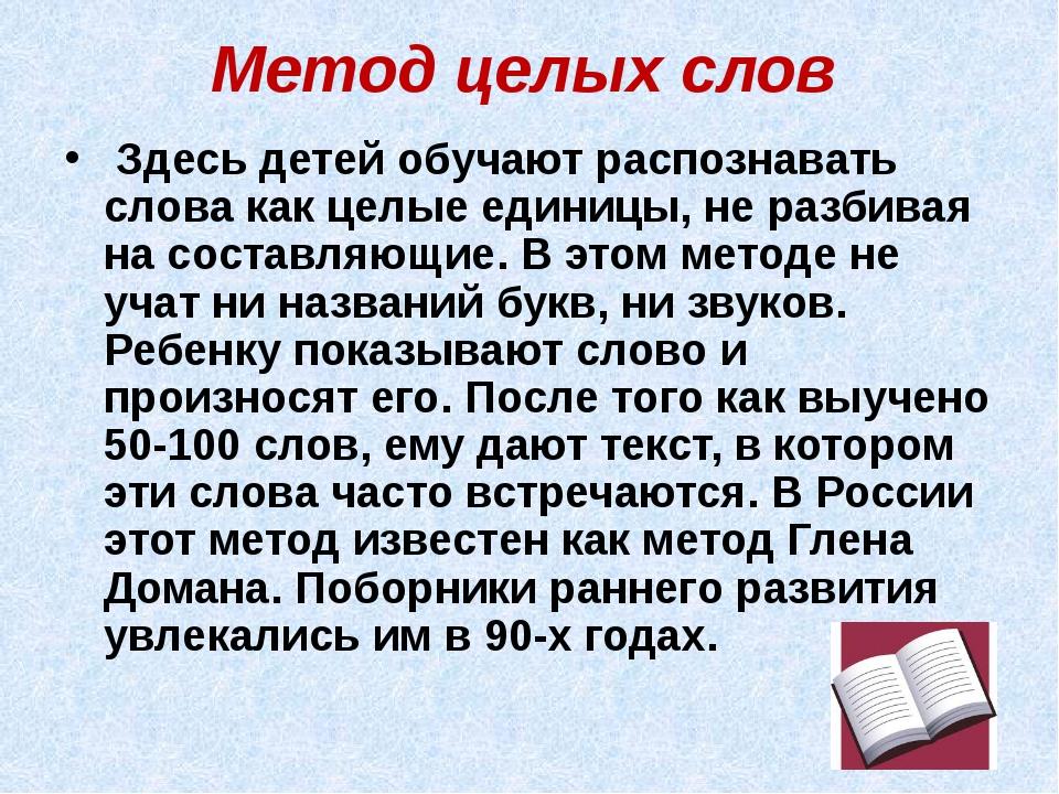 Метод целых слов Здесь детей обучают распознавать слова как целые единицы, н...