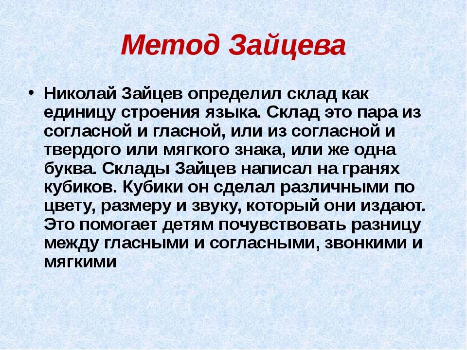 Метод Зайцева Николай Зайцев определил склад как единицу строения языка. Скла...