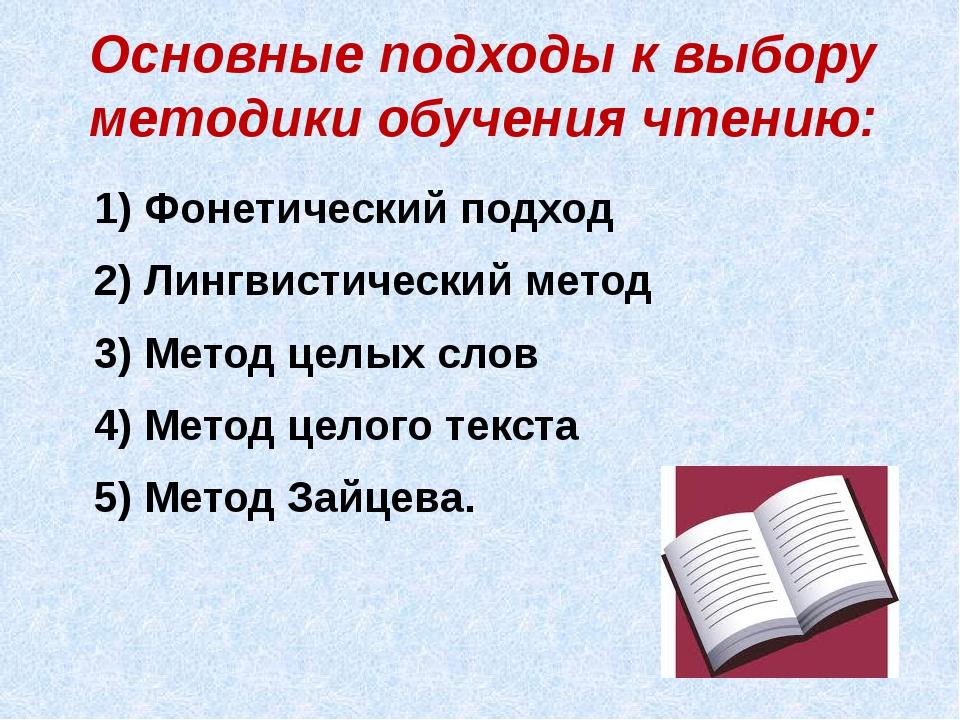 Основные подходы к выбору методики обучения чтению: 1) Фонетический подход 2)...