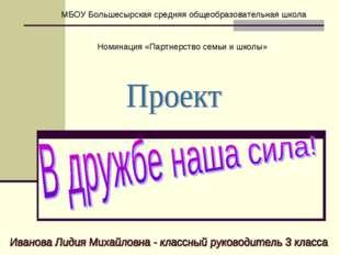 МБОУ Большесырская средняя общеобразовательная школа Номинация «Партнерство с