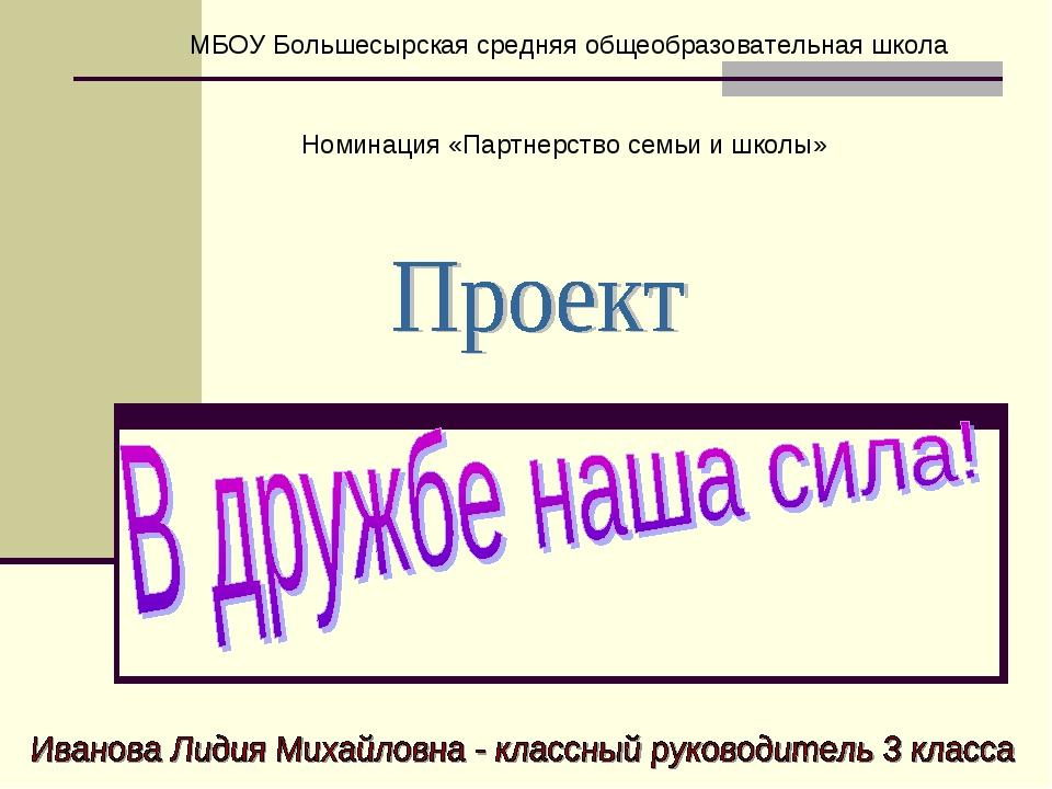 МБОУ Большесырская средняя общеобразовательная школа Номинация «Партнерство с...