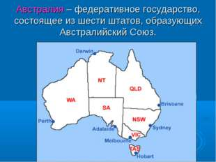 Австралия – федеративное государство, состоящее из шести штатов, образующих А