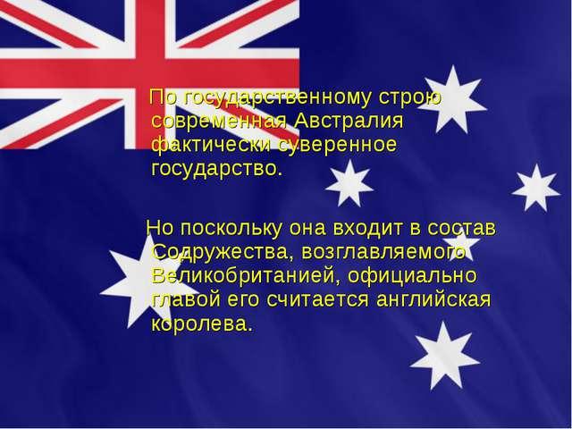 По государственному строю современная Австралия фактически суверенное госуда...