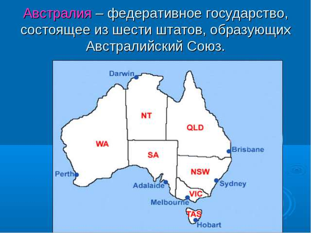 Австралия – федеративное государство, состоящее из шести штатов, образующих А...