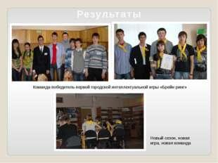 Результаты Команда-победитель первой городской интеллектуальной игры «Брейн-