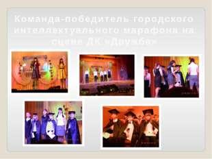 Команда-победитель городского интеллектуального марафона на сцене ДК «Дружба»