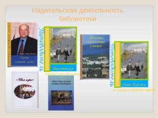 Издательская деятельность библиотеки Путеводитель Усть-Илимск по улицам родно