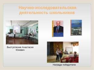 Научно-исследовательская деятельность школьников Выступление Анастасии Юневич