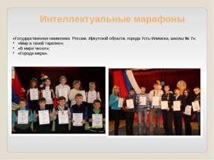 Интеллектуальные марафоны «Государственная символика России, Иркутской облас
