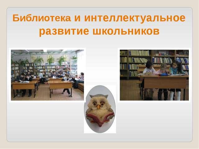 Библиотека и интеллектуальное развитие школьников