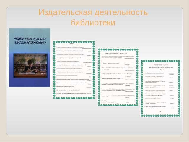 Издательская деятельность библиотеки