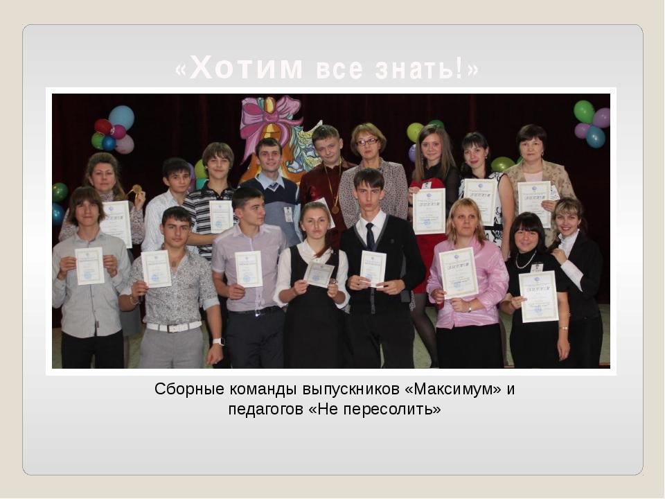 «Хотим все знать!» Сборные команды выпускников «Максимум» и педагогов «Не пе...