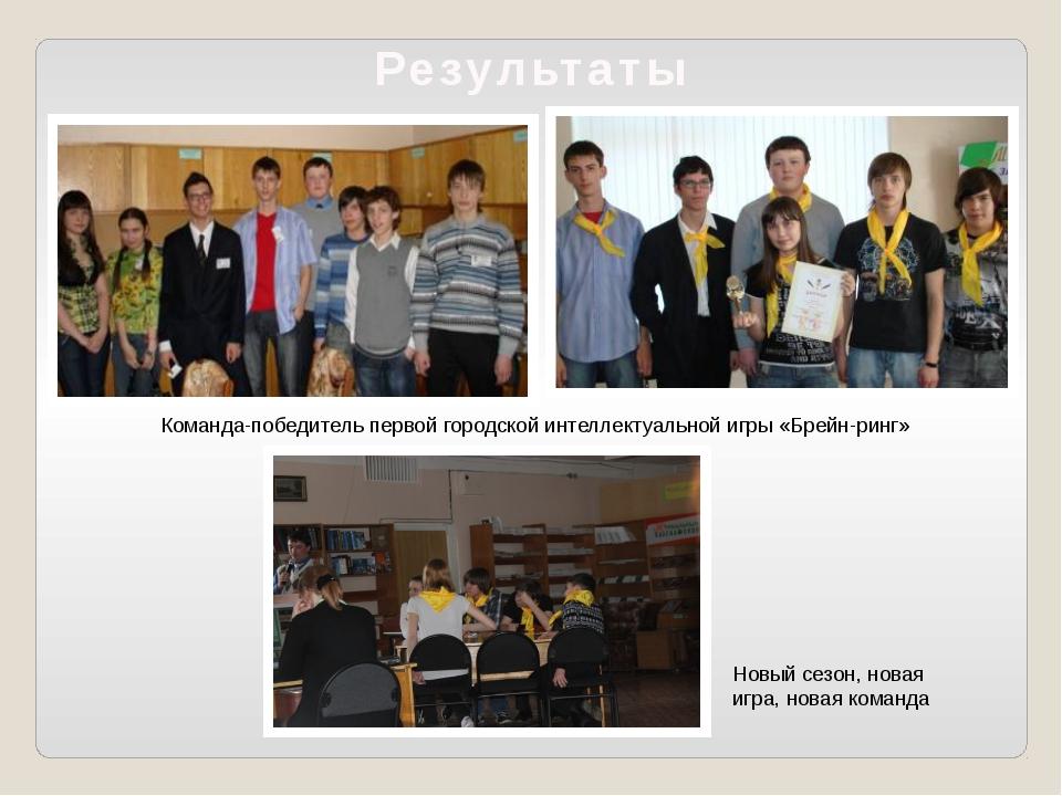 Результаты Команда-победитель первой городской интеллектуальной игры «Брейн-...