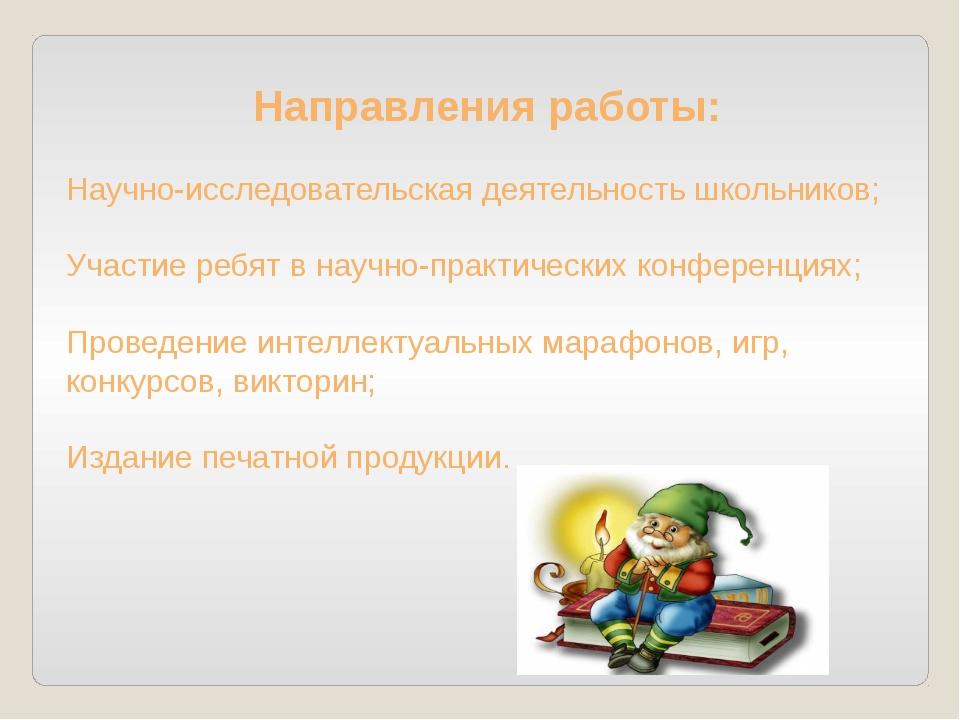 Направления работы: Научно-исследовательская деятельность школьников; Участи...