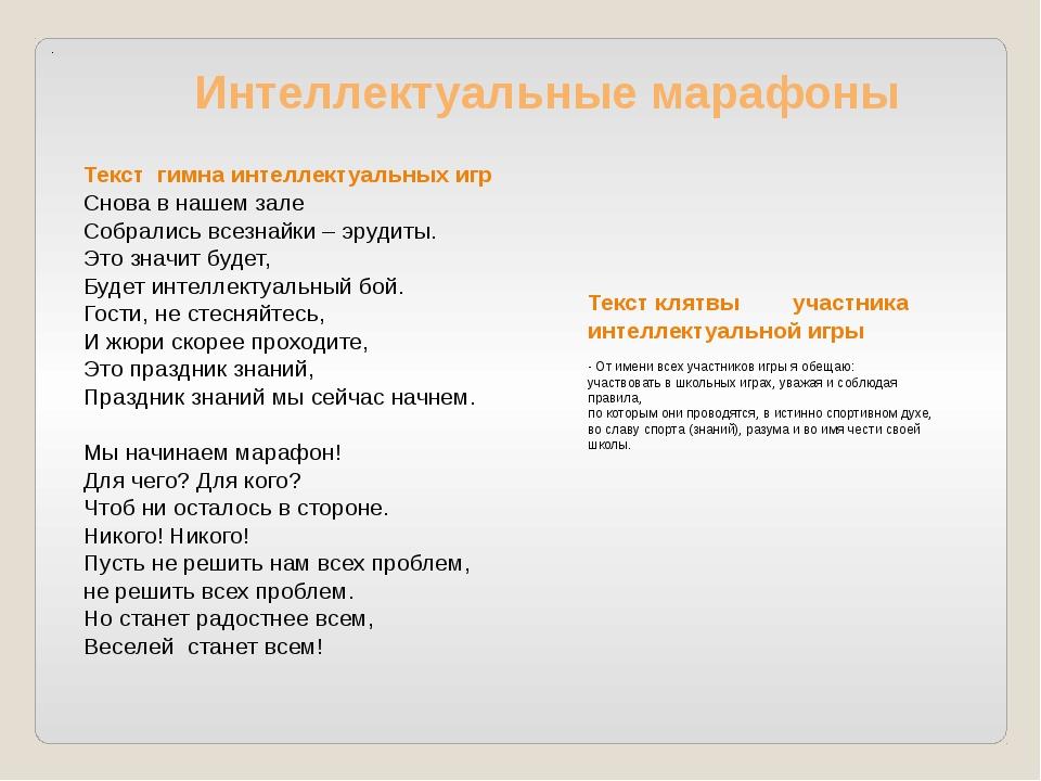 Интеллектуальные марафоны Текст гимна интеллектуальных игр Снова в нашем зал...