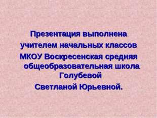 Презентация выполнена учителем начальных классов МКОУ Воскресенская средняя о
