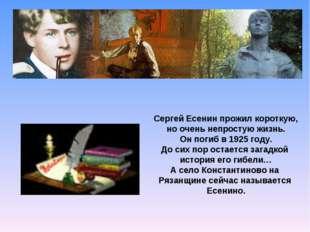 Сергей Есенин прожил короткую, но очень непростую жизнь. Он погиб в 1925 году