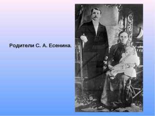 Родители С. А. Есенина.