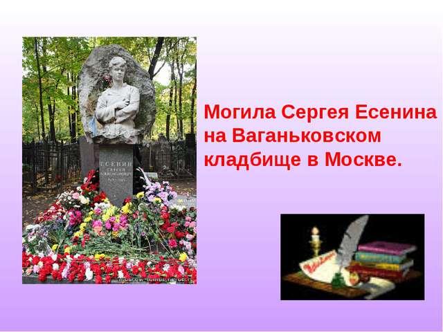 Могила Сергея Есенина на Ваганьковском кладбище в Москве.
