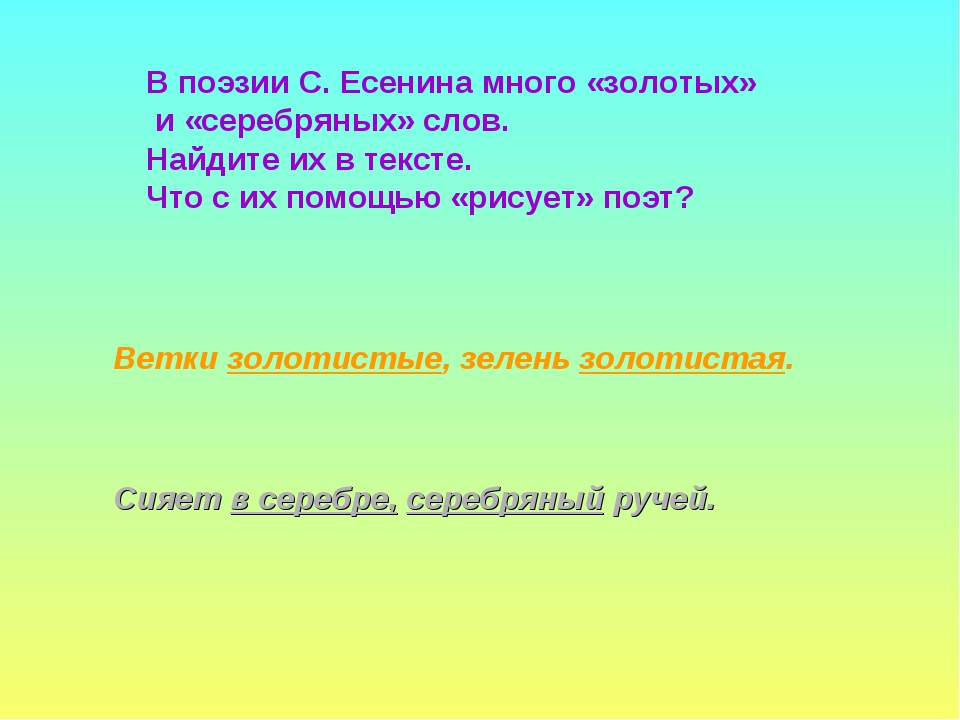 В поэзии С. Есенина много «золотых» и «серебряных» слов. Найдите их в тексте....
