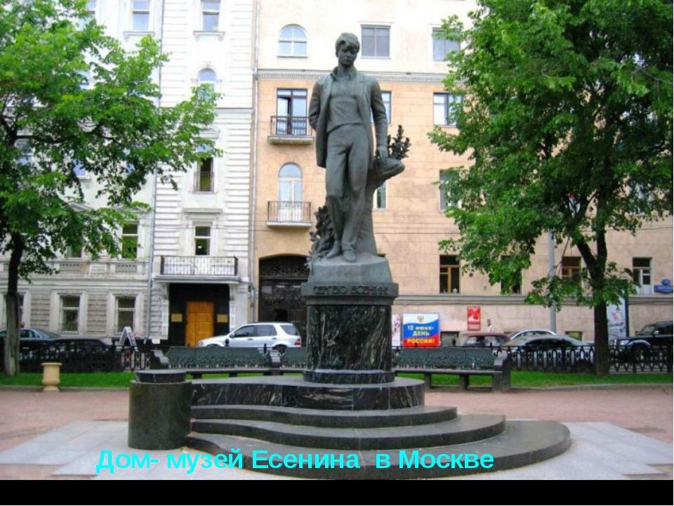 Дом- музей Есенина в Москве