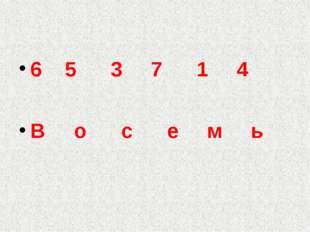6 5 3 7 1 4 В о с е м ь