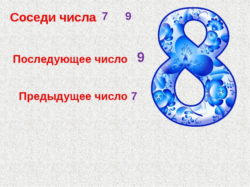 Соседи числа 7 9 Последующее число 9 Предыдущее число 7