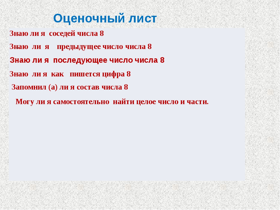 Оценочный лист Знаю ли ясоседей числа 8 Знаю ли япредыдущее число числа 8 Зн...