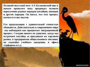 Великий якутский поэт А.Е.Кулаковский еще в начале прошлого века предвидел ве