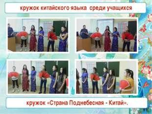 кружок китайского языка среди учащихся кружок «Страна Поднебесная - Китай».